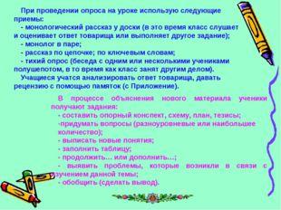 При проведении опроса на уроке использую следующие приемы: - монологический р