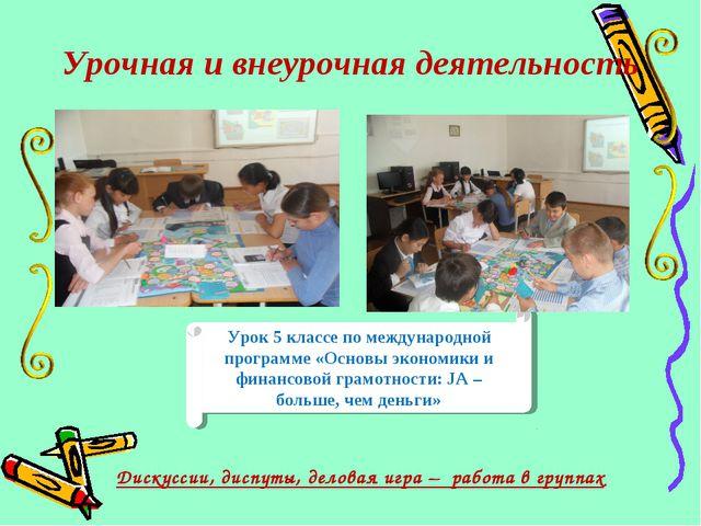 Урочная и внеурочная деятельность Урок 5 классе по международной программе «О...
