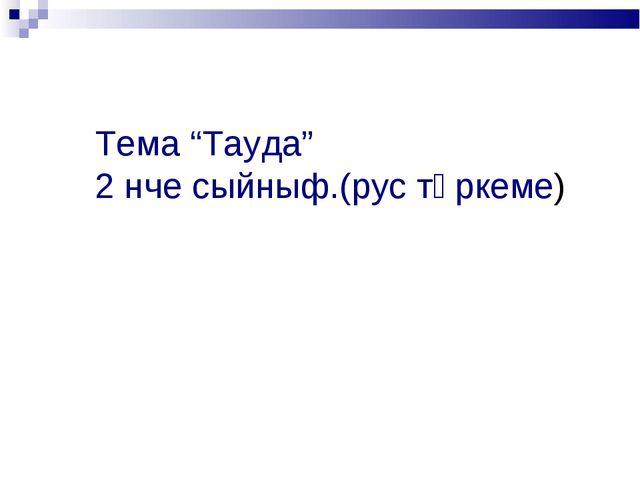 "Тема ""Тауда"" 2 нче сыйныф.(рус төркеме)"