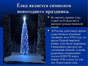 Ёлка является символом новогоднего праздника. Во многих странах ёлку ставят н