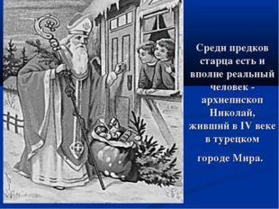 Среди предков старца есть и вполне реальный человек - архиепископ Николай, жи