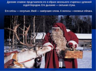 Древние славяне представляли его в образе низенького старичка с длинной седой