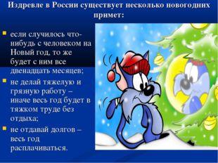 Издревле в России существует несколько новогодних примет: если случилось что-