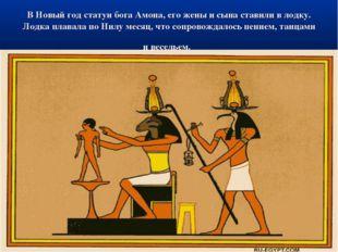 В Новый год статуи бога Амона, его жены и сына ставили в лодку. Лодка плавала
