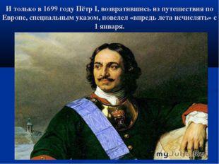 И только в 1699 году Пётр I, возвратившись из путешествия по Европе, специаль