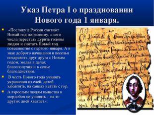Указ Петра I о праздновании Нового года 1 января. «Поелику в России считают Н