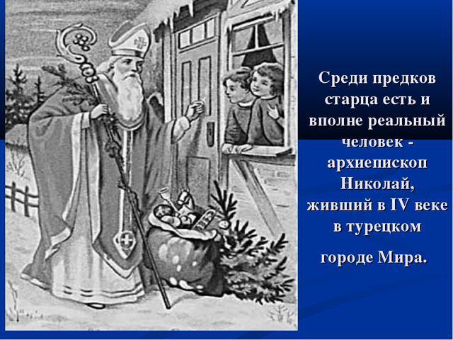 Среди предков старца есть и вполне реальный человек - архиепископ Николай, жи...