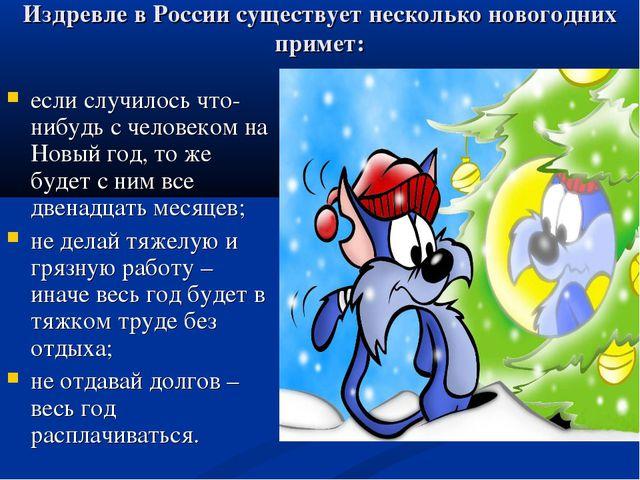 Издревле в России существует несколько новогодних примет: если случилось что-...