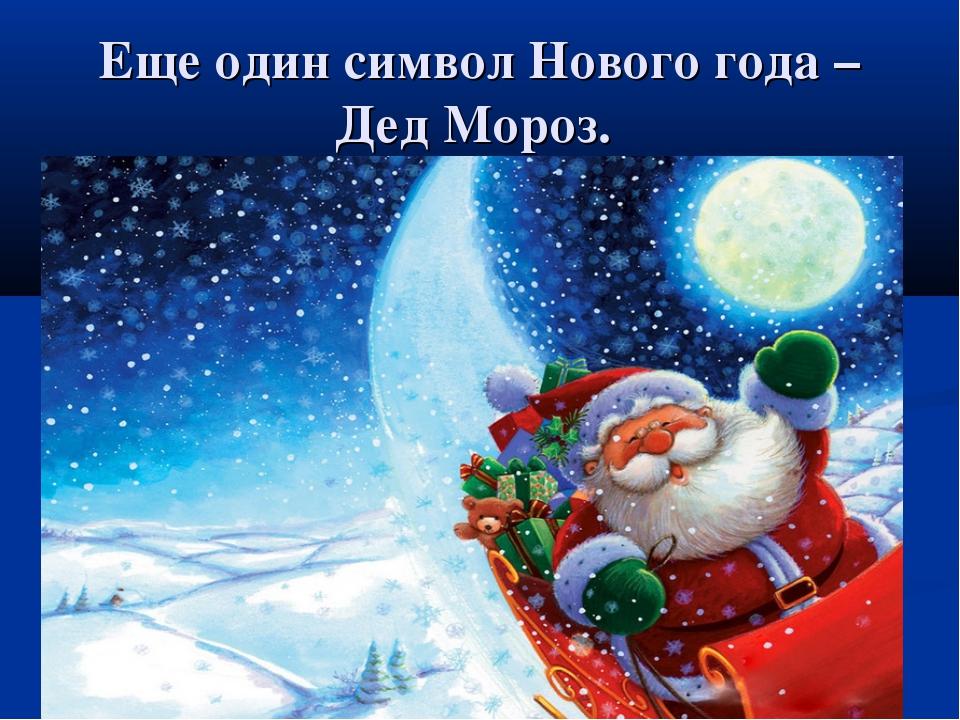 Еще один символ Нового года – Дед Мороз.