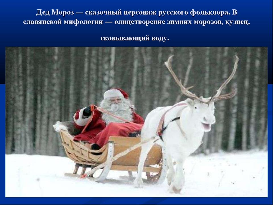 Дед Мороз— сказочный персонаж русского фольклора. В славянской мифологии— о...