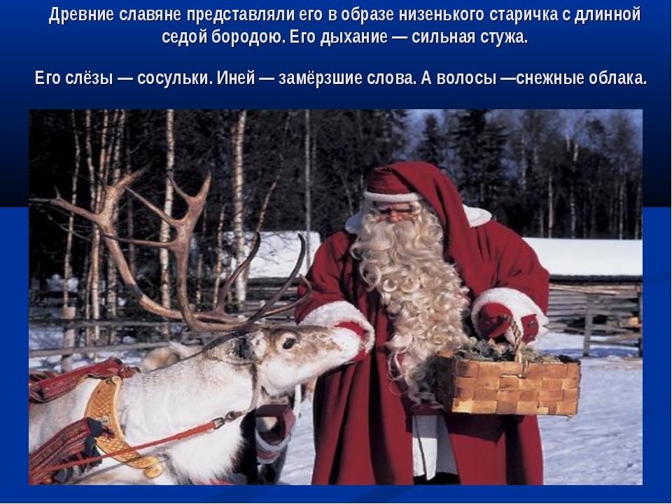 Древние славяне представляли его в образе низенького старичка с длинной седой...