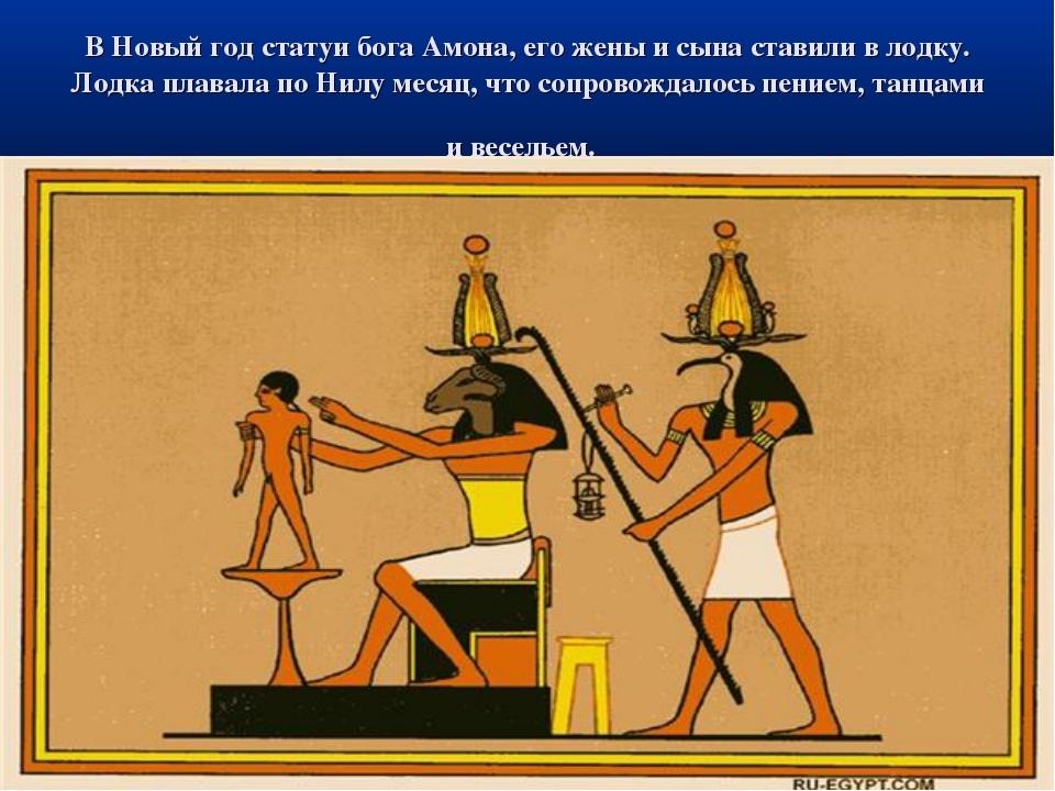 В Новый год статуи бога Амона, его жены и сына ставили в лодку. Лодка плавала...