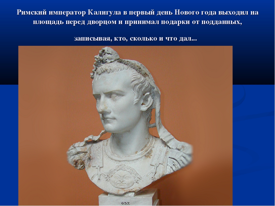 Римский император Калигула в первый день Нового года выходил на площадь перед...