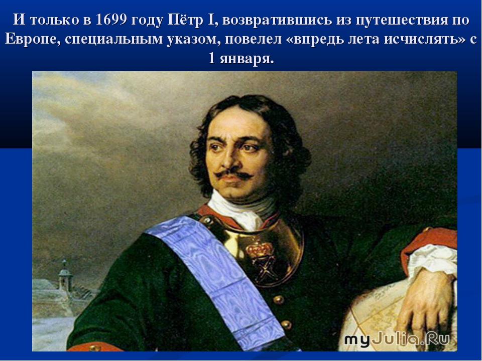 И только в 1699 году Пётр I, возвратившись из путешествия по Европе, специаль...