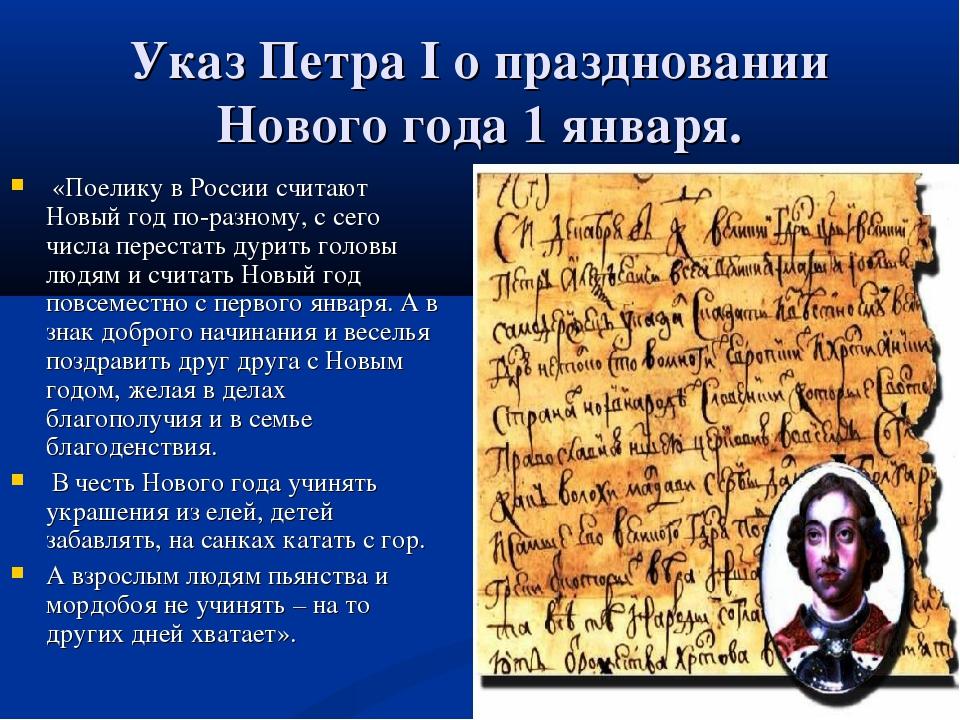 Указ Петра I о праздновании Нового года 1 января. «Поелику в России считают Н...