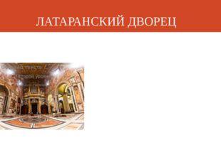 ЛАТАРАНСКИЙ ДВОРЕЦ