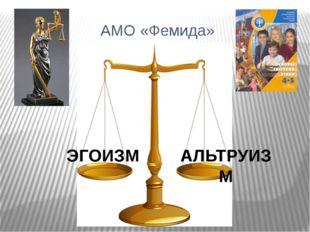 АМО «Фемида» АЛЬТРУИЗМ ЭГОИЗМ