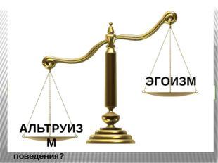Альтруизм Эгоизм 1. Что такое альтруизм и эгоизм? 2. Приведите примеры эгоист