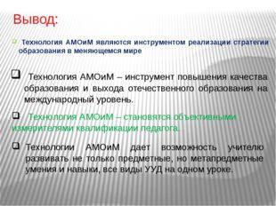 Вывод: Технология АМОиМ являются инструментом реализации стратегии образовани