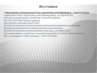 1.https://yandex.ru/images/search?text=чаша%20весов%20фемиды&_=1454747252012