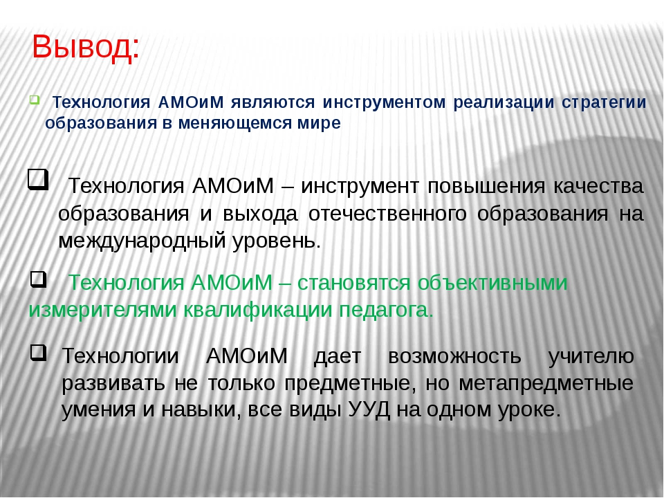 Вывод: Технология АМОиМ являются инструментом реализации стратегии образовани...