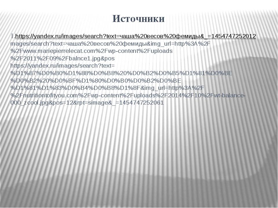 1.https://yandex.ru/images/search?text=чаша%20весов%20фемиды&_=1454747252012...