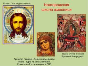 Новгородская школа живописи Архангел Гавриил. Ангел златые власы. икона - одн