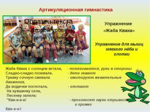 Артикуляционная гимнастика Упражнение «Жаба Квака» Упражнение для мышц мягког