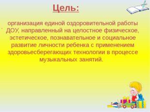 организация единой оздоровительной работы ДОУ, направленный на целостное физи