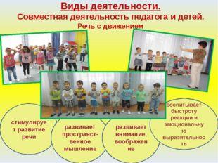 Виды деятельности. Совместная деятельность педагога и детей. Речь с движением