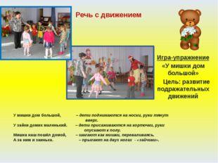 Речь с движением Игра-упражнение «У мишки дом большой» Цель: развитие подража