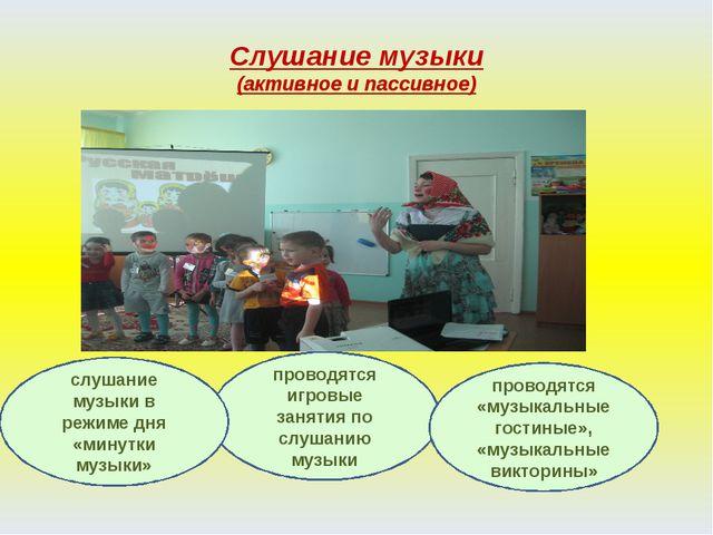 Слушание музыки (активное и пассивное) проводятся игровые занятия по слушанию...