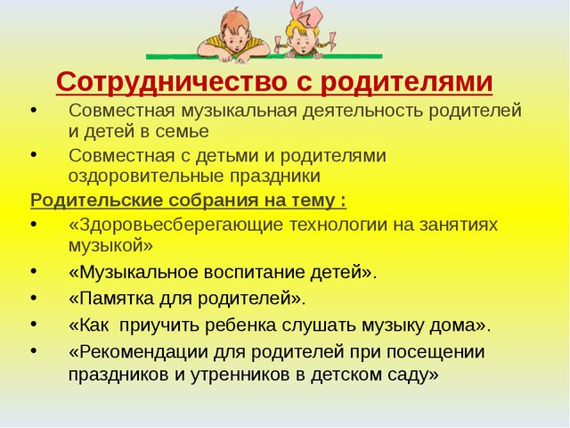 Сотрудничество с родителями Совместная музыкальная деятельность родителей и д...