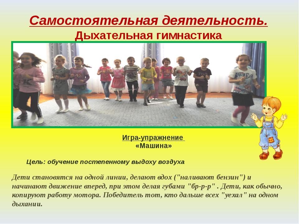 Самостоятельная деятельность. Дыхательная гимнастика Игра-упражнение «Машина»...
