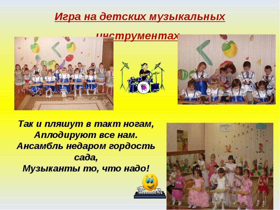 Игра на детских музыкальных инструментах Так и пляшут в такт ногам, Аплодирую...
