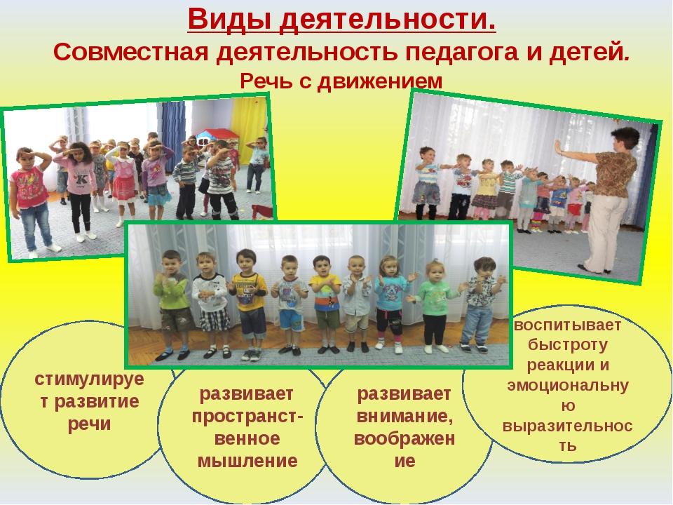 Виды деятельности. Совместная деятельность педагога и детей. Речь с движением...