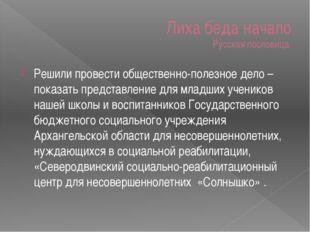 Лиха беда начало Русская пословица Решили провести общественно-полезное дело