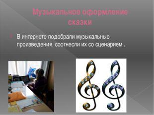 Музыкальное оформление сказки В интернете подобрали музыкальные произведения,
