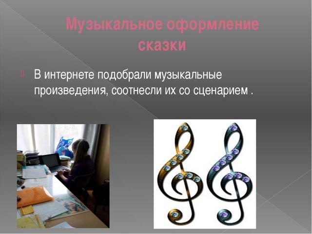 Музыкальное оформление сказки В интернете подобрали музыкальные произведения,...