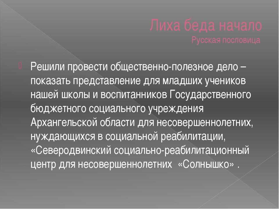 Лиха беда начало Русская пословица Решили провести общественно-полезное дело...