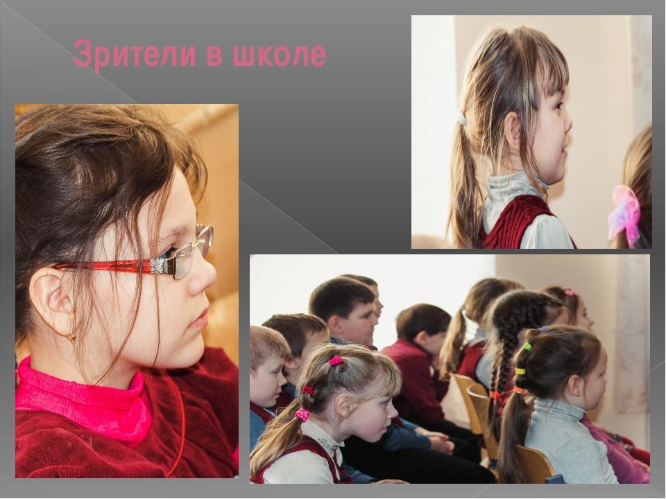 Зрители в школе