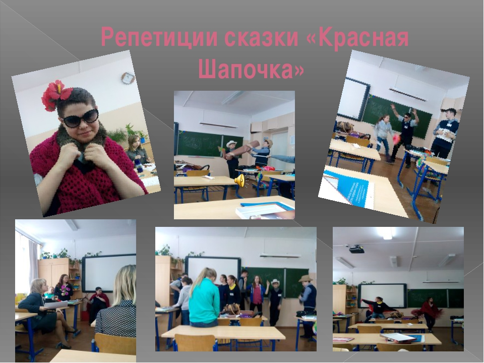 Репетиции сказки «Красная Шапочка»