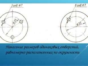 Нанесение размеров одинаковых отверстий, равномерно расположенных по окружности