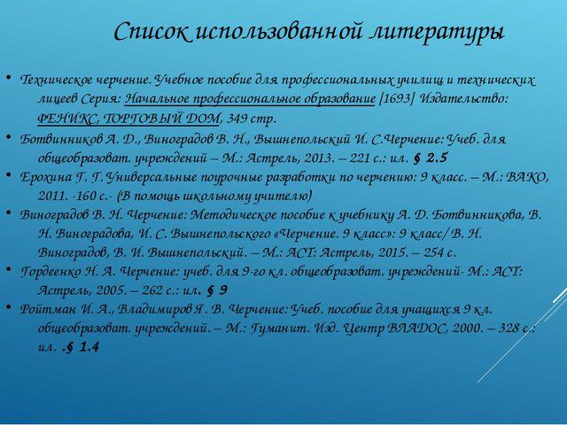 Техническое черчение. Учебное пособие для профессиональных училищ и техническ...