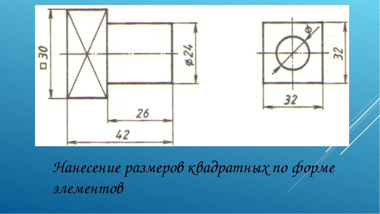 Нанесение размеров квадратных по форме элементов