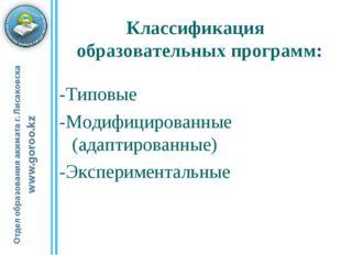 Классификация образовательных программ: -Типовые -Модифицированные (адаптиро