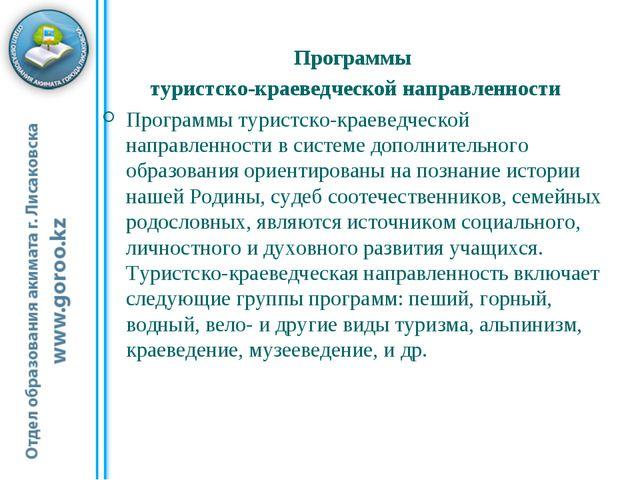 Программы туристско-краеведческой направленности Программы туристско-краеведч...