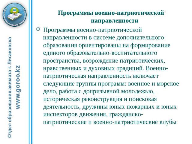 Программы военно-патриотической направленности Программы военно-патриотическ...