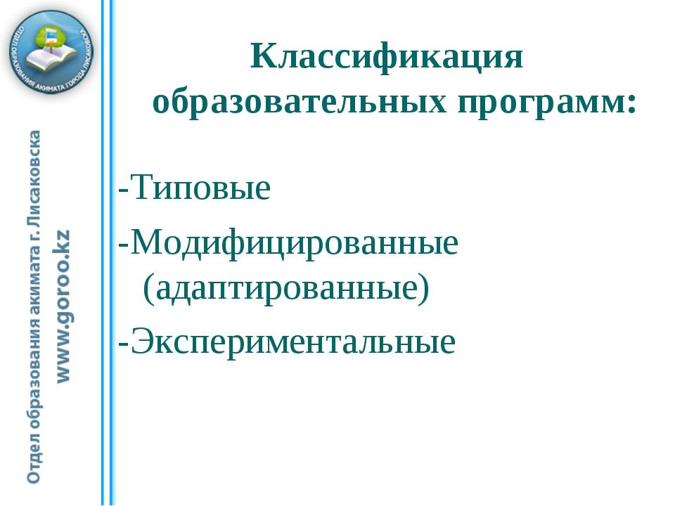 Классификация образовательных программ: -Типовые -Модифицированные (адаптиро...
