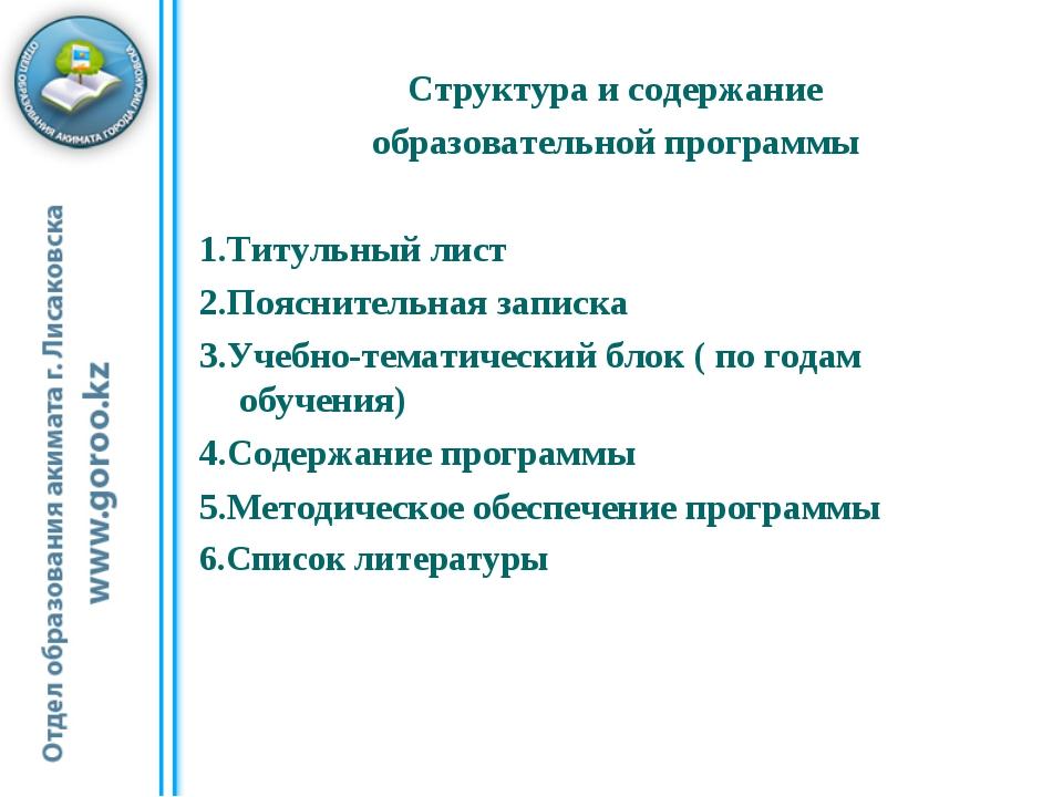 Структура и содержание образовательной программы 1.Титульный лист 2.Поясните...